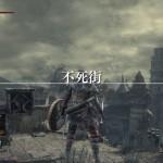ダークソウル3攻略日記【素性は刺客】~不死街探索~