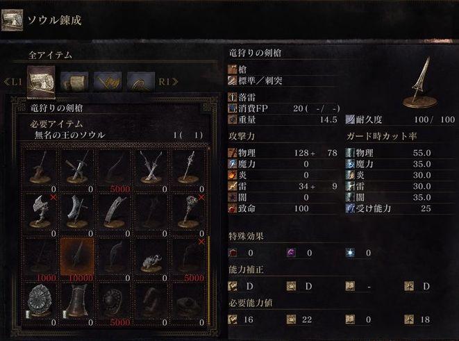 竜狩りの剣槍