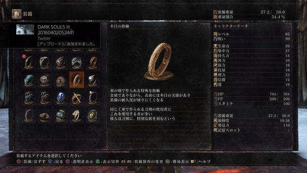ダークソウル3 木目の指輪