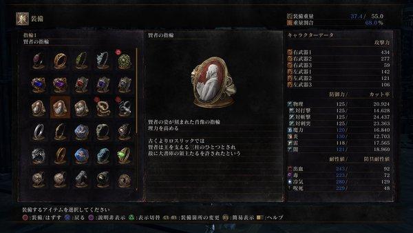 ダークソウル3 賢者 の指輪
