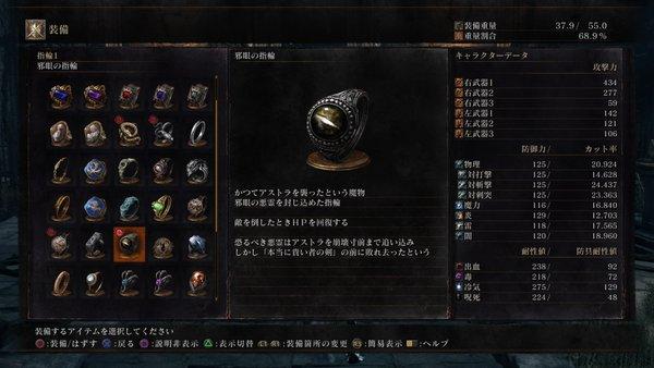 ダークソウル3 邪眼の指輪