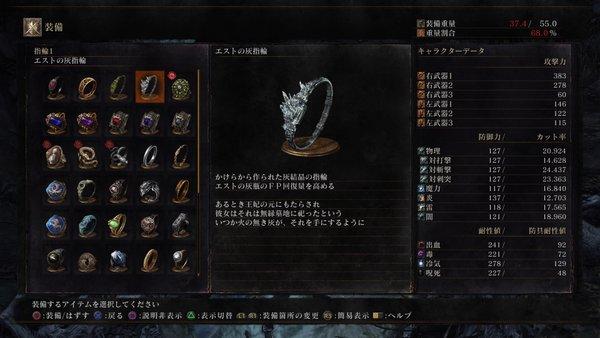 ダークソウル3 エストの灰指輪