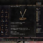 ダークソウル3おすすめ最強二刀流武器!「鬼切と姥断」入手方法とおすすめステータス振り