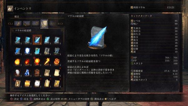 ダークソウル3 ソウルの結晶槍説明
