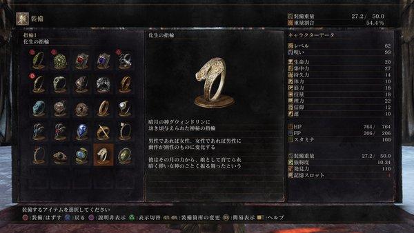 ダークソウル3 化生の指輪