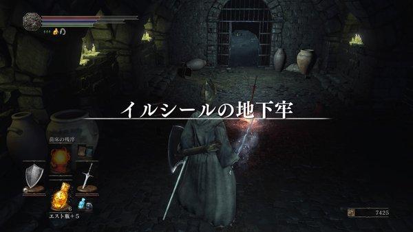 ダークソウル3 イルシールの地下牢