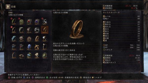 ダークソウル3 太陽の長子の指輪