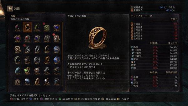 ダークソウル3 太陽の王女の指輪