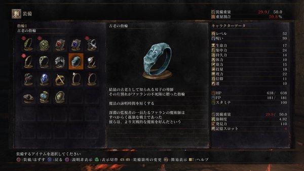 ダークソウル3 古老の指輪