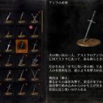 ダークソウル3最強おすすめ武器!アンリの直剣!アンリイベント入手方法まとめ!ダクソ3裏技級武器?!