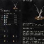 ダークソウル3踊り子の双魔剣アップデート1.04まとめ