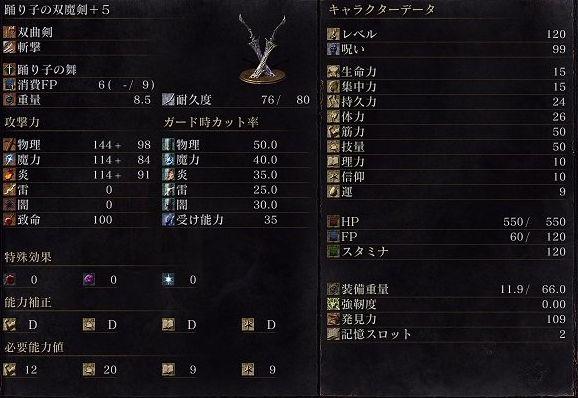 ダークソウル3踊り子の双魔剣