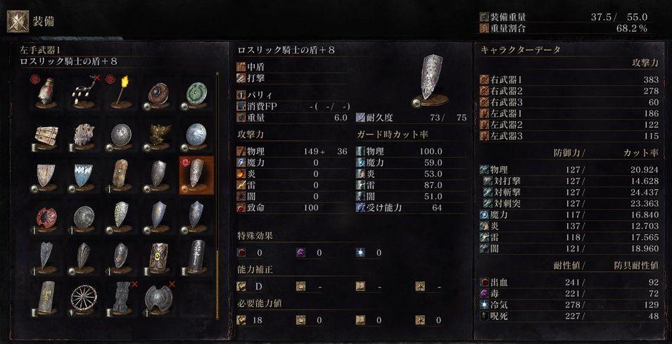 ダクソ3最強盾ロスリック騎士の盾