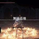 ダークソウル3無縁墓地エリア攻略!英雄のグンダ倒し方/火防女の瞳/螺旋剣の破片入手方法/