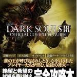 ダークソウル3攻略本が発売!ダクソ3唯一の公式コンプリードガイド!