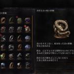 ダークソウル3貪欲な金の蛇の指輪入手方法まとめ!最強おススメ指輪一覧あり/アイテム発見力が大幅に上がります!