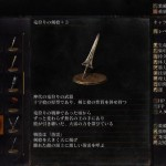 ダークソウル3ストーリー攻略おすすめ武器「竜狩りの剣槍」戦技動画あり/入手方法/ステ振り考察
