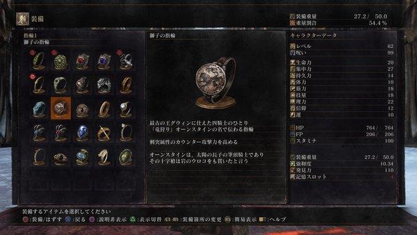 ダークソウル3 獅子の指輪