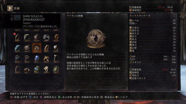 ダークソウル3 ファランの指輪