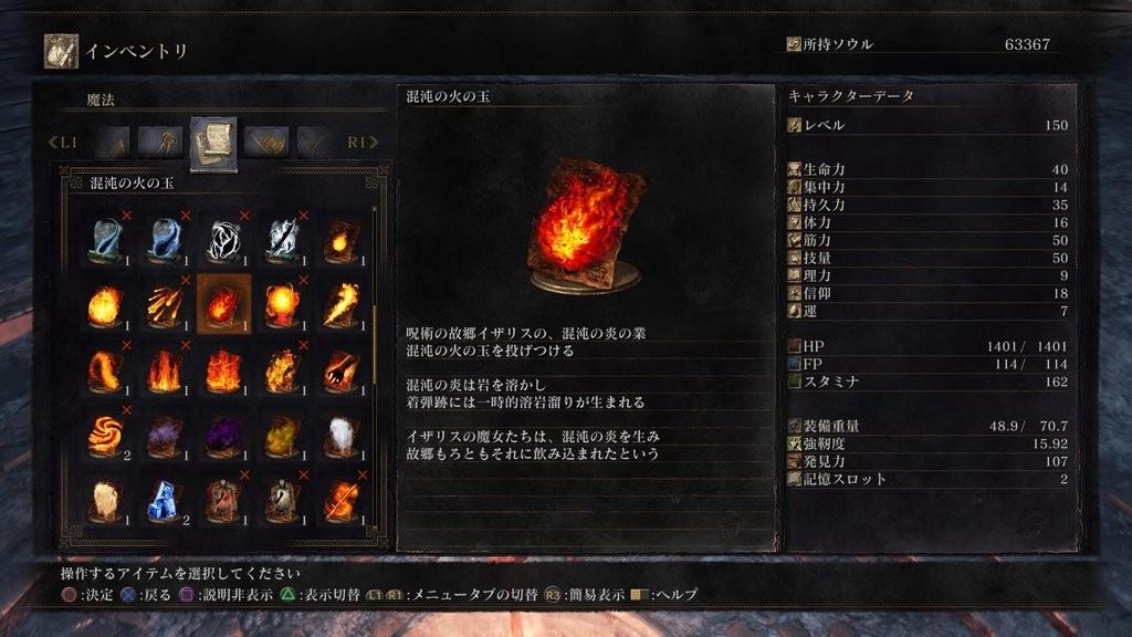 ダクソ3呪術の火