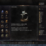 ダクソ3銀猫の指輪