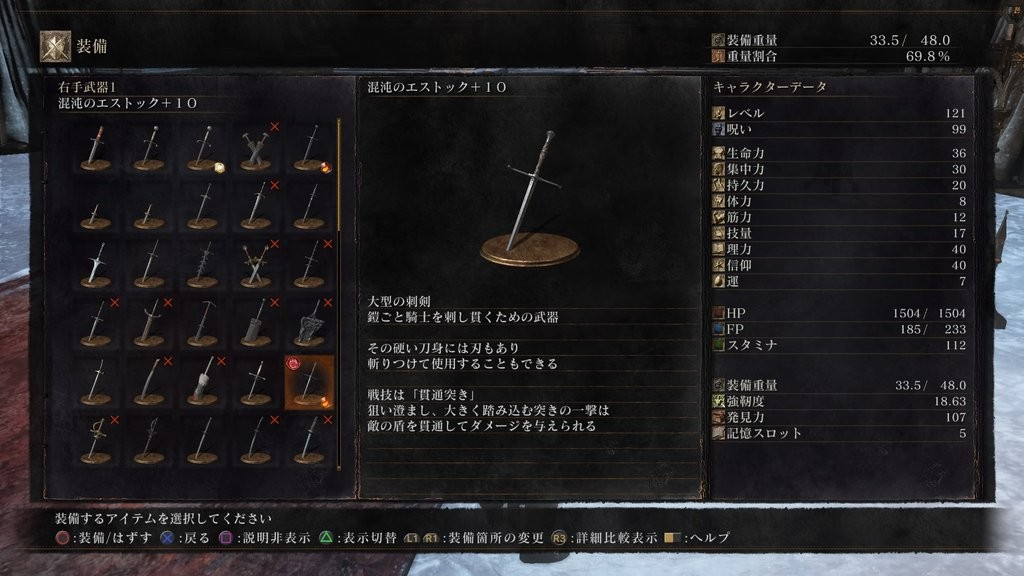ダクソ3刺剣