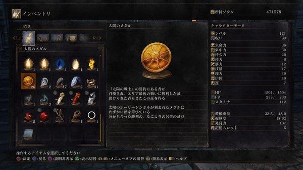 ダクソ3太陽のメダル