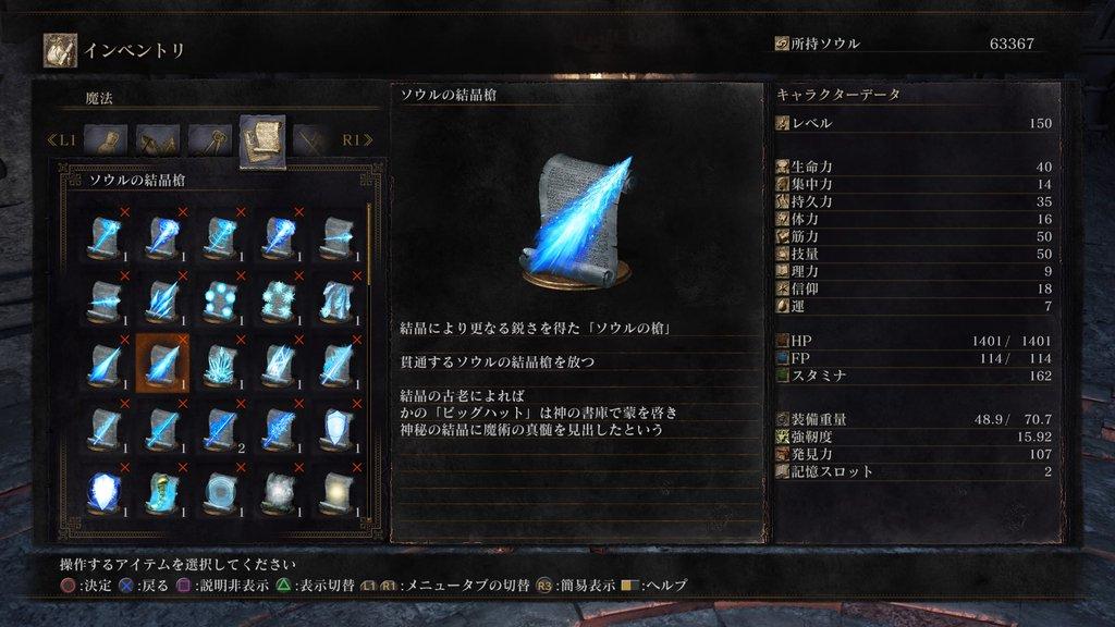 ダクソ3ソウルの結晶槍