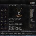 ダークソウル3双剣最強ランキング!ダクソ3最新レギュレーション1.07バージョン